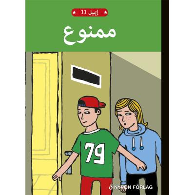 Omslagsbild Förbjudet (arabisk)